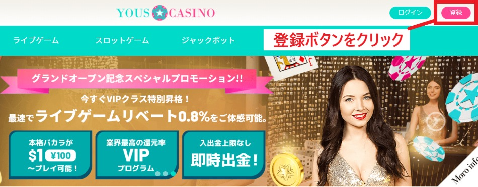 ユースカジノ 登録 入金 遊び方