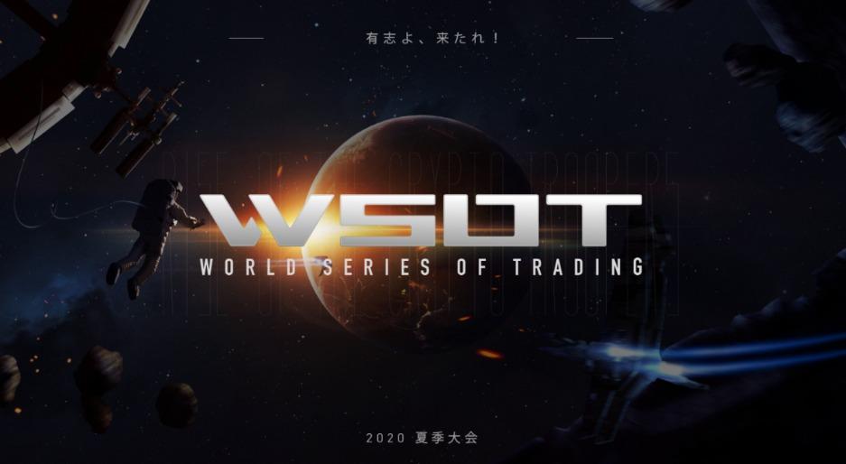WSOT bybit バイビット イベント