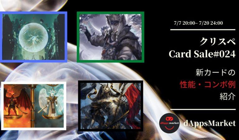 クリスぺ 新カードセール24|カードの性能とコンボ例を紹介