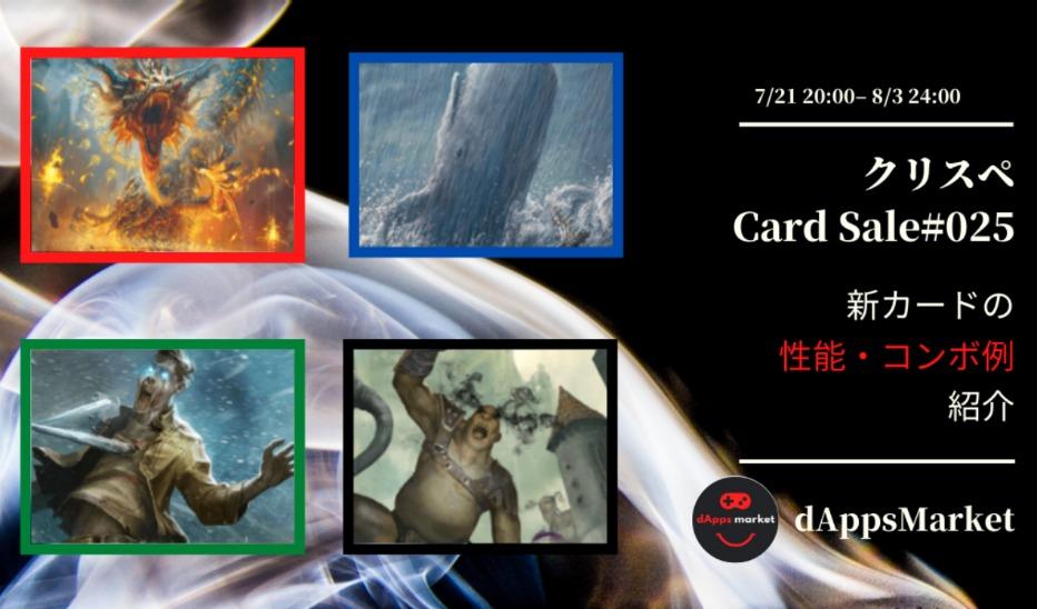 クリスぺ 新カードセール25|カードの性能とコンボ例を紹介