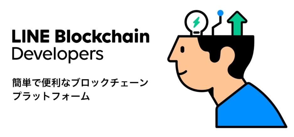 LINE ブロックチェーン BITMAX Wallet