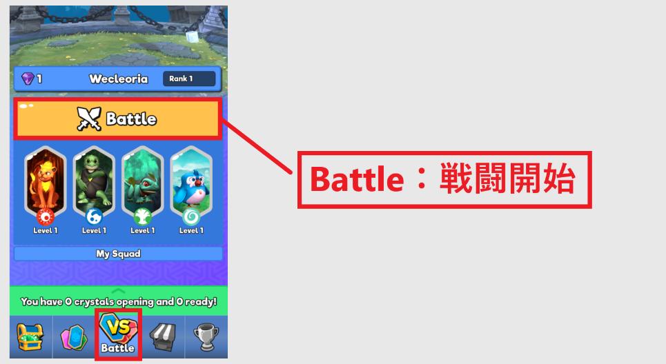 War of Crypta アプリ 遊び方 始め方
