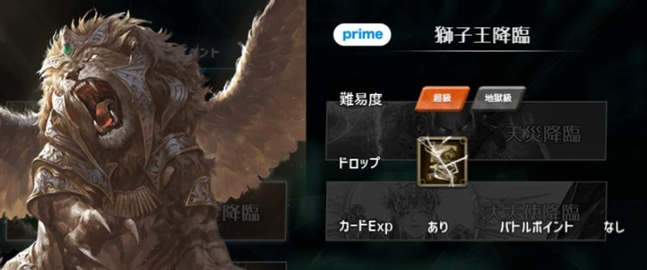 クリスぺ イベント 攻略 獅子王降臨
