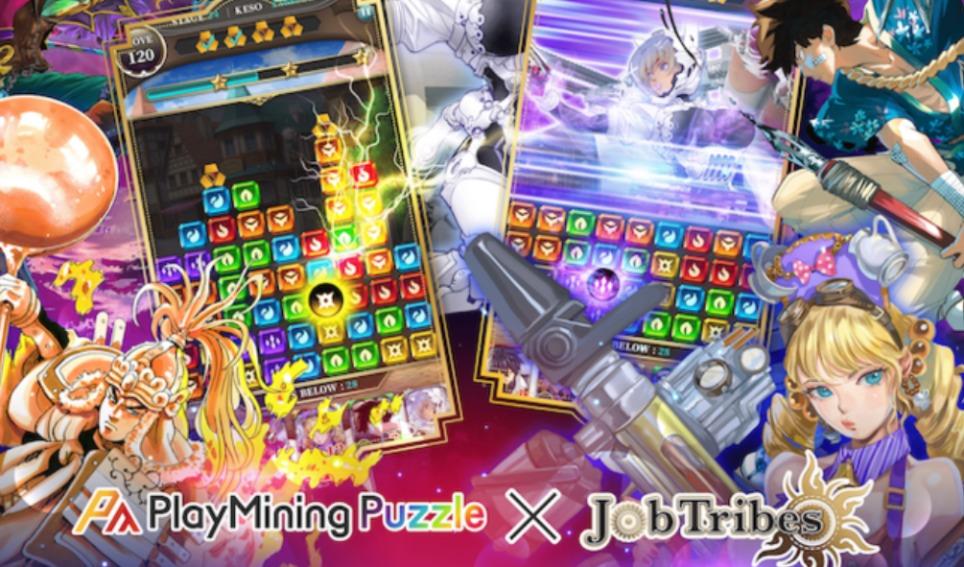 PlayMining第二弾!「Puzzle×JobTribes」のゲーム概要と遊び方