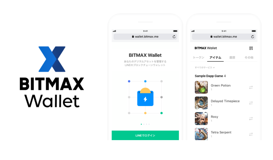 【LINE】デジタルアセット対応ウォレットBITMAX Walletを開発