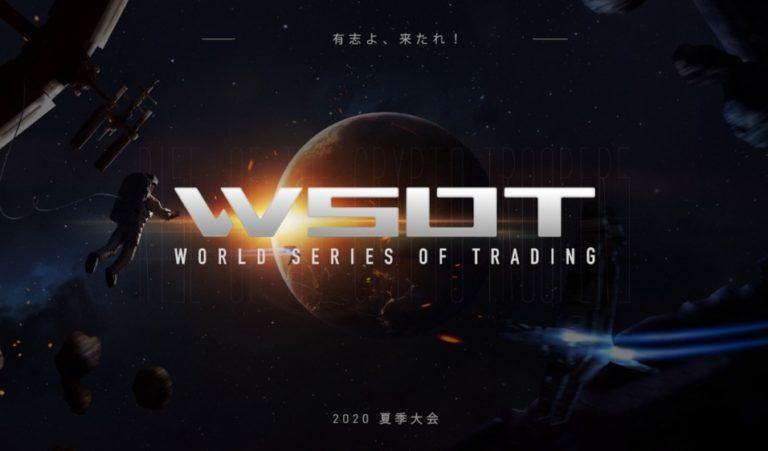 バイビットWSOT|過去のトレードイベントから学ぶ日本人の勝機
