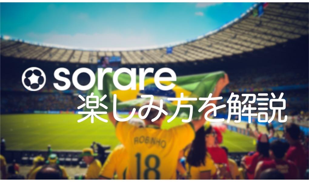 【Sorare】サッカー初心者もOK!ファンタジースポーツの楽しみ方