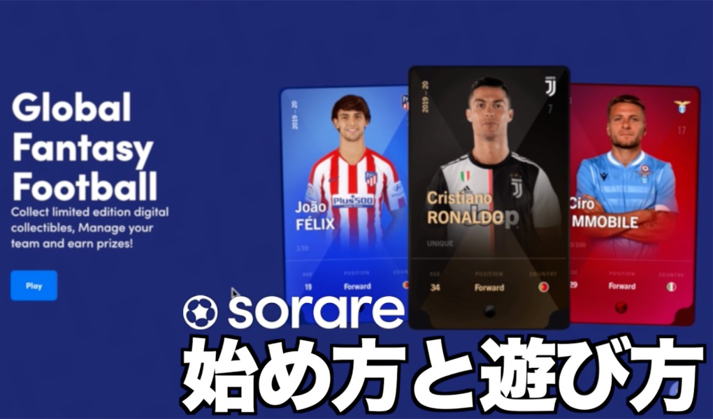 ファンタジーサッカーSorare|ゲームの始め方と遊び方を解説