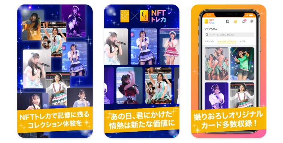 NFT 活用事例 ユースケース 仮想通貨
