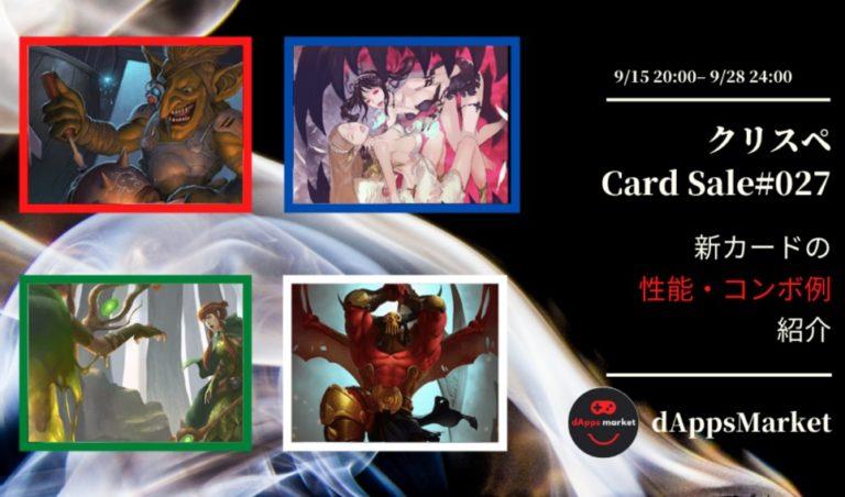 クリスぺ 新カードセール27|カードの性能とコンボ例を紹介