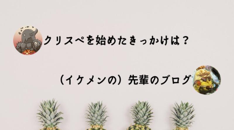 ブロンズマンカップ インタビュー クリスぺ