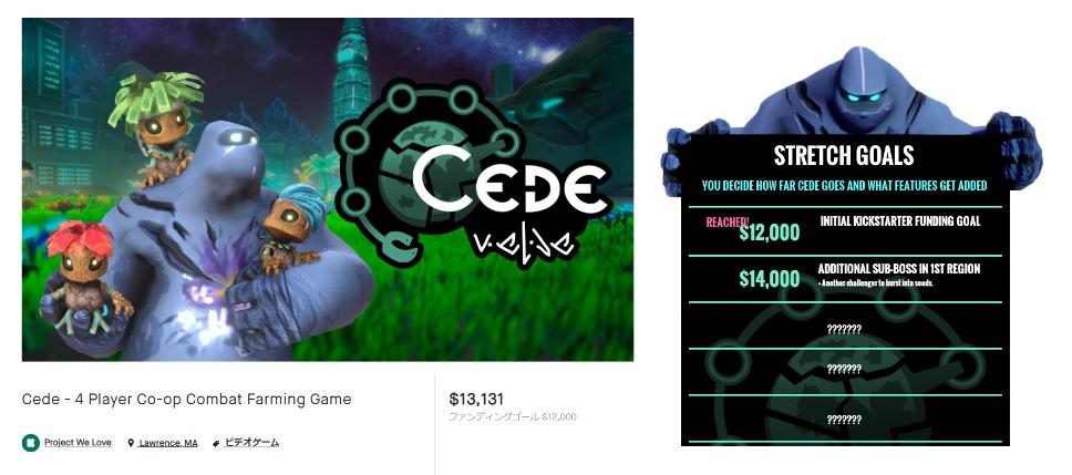 シード Cede Enjin ブロックチェーンゲーム