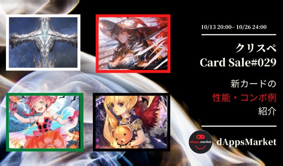 クリスぺ 新カードセール29|カードの性能とコンボ例を紹介