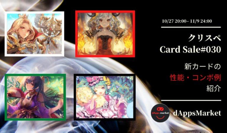 クリスぺ 新カードセール30|カードの性能とコンボ例を紹介