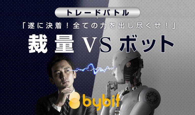 【人間vsロボット】bybit|最大10BTC賞金トレードバトルが開催
