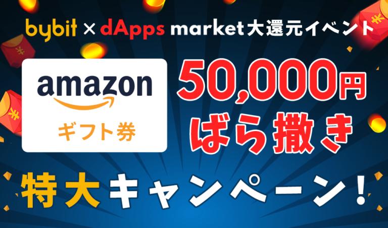 【当サイト限定】バイビット|新通貨ペアリリース記念キャンペーン