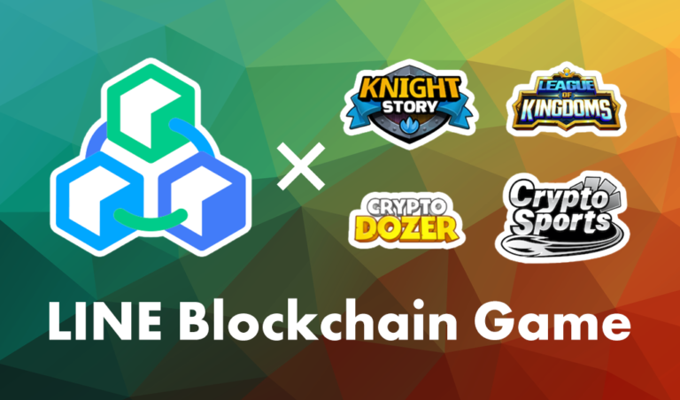 LINE Blockchainを活用するブロックチェーンゲームの内容まとめ