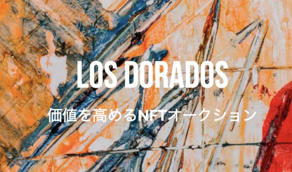Los Dorados|国産NFTマーケットプレイスの特徴と概要を紹介