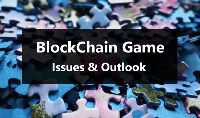 【コラム】ブロックチェーンゲームの現状の課題と今後の展望