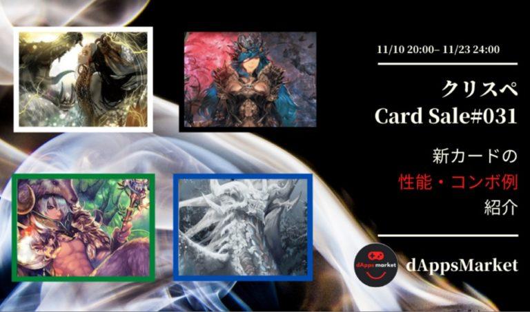 クリスぺ 新カードセール31|カードの性能とコンボ例を紹介
