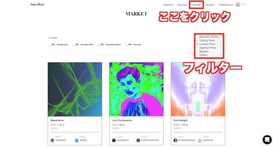 スーパーレア SuperRare 使い方 デジタルアート