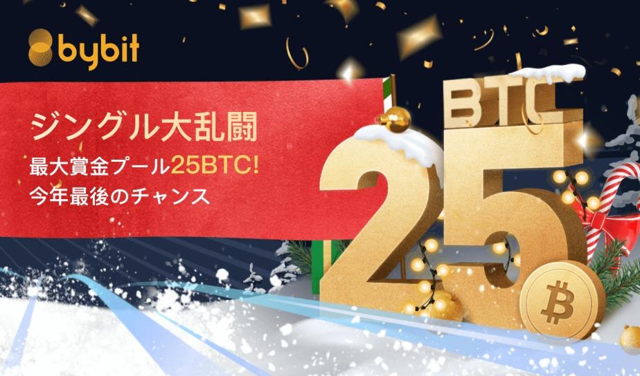 バイビット|最大賞金25BTC&iPhone12が貰えるイベントを開催