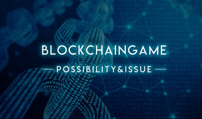 【海外レポ】ブロックチェーンゲームに秘められた可能性と課題