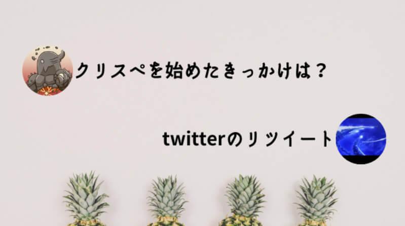 クリスぺ ブロンズマンCUP デッキ編成