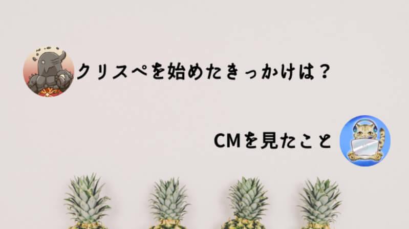 クリスぺ ブロンズマンCUP インタビュー デッキ構成