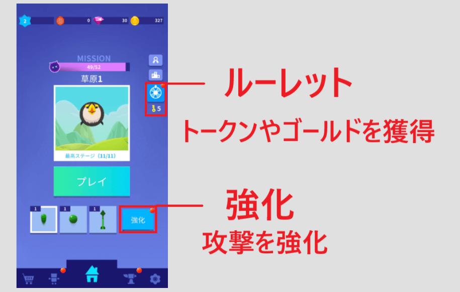 BirdTornado バードトルネード アプリ