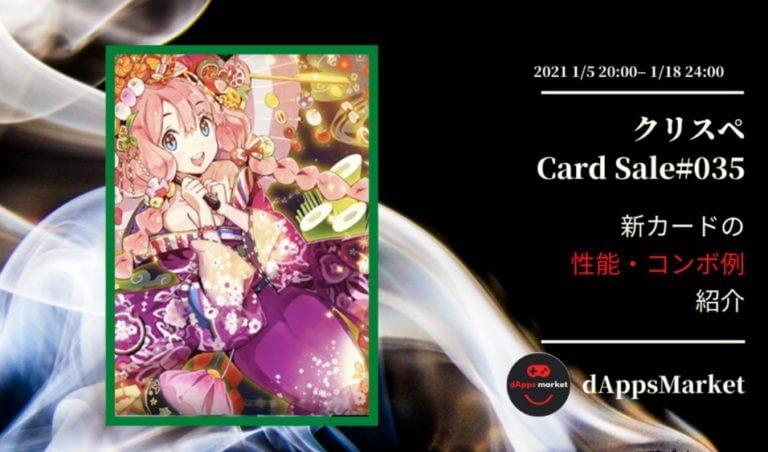 クリスぺ 新カードセール35|カードの性能とコンボ例を紹介