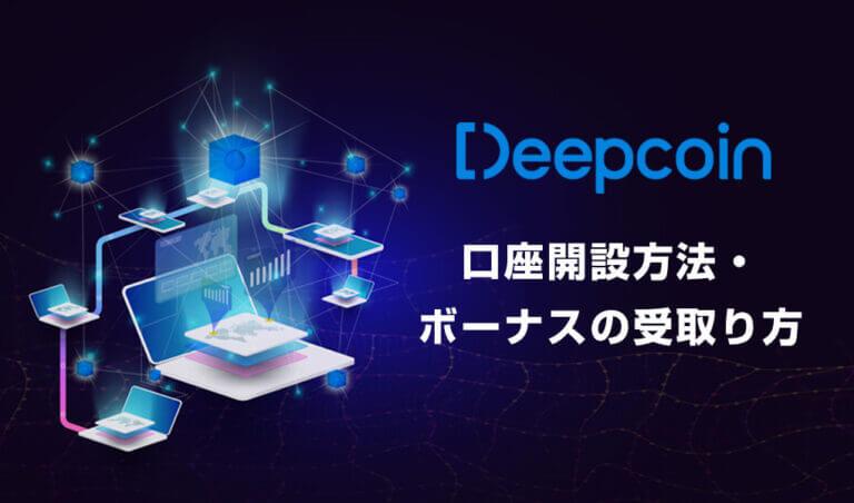 Deepcoin (ディープコイン) 口座開設|登録までの流れを解説
