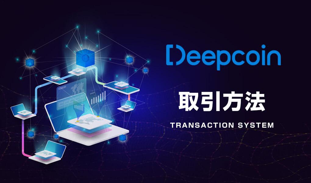 ディープコイン(Deepcoin) 使い方|取引所でのトレード方法を解説