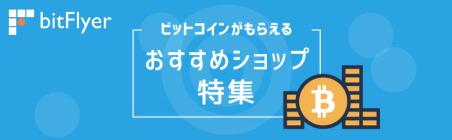 ビットコイン 無料 サービス アプリ