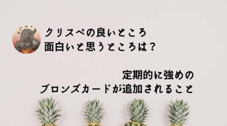 クリスぺ ブロンズマンCUP インタビュー