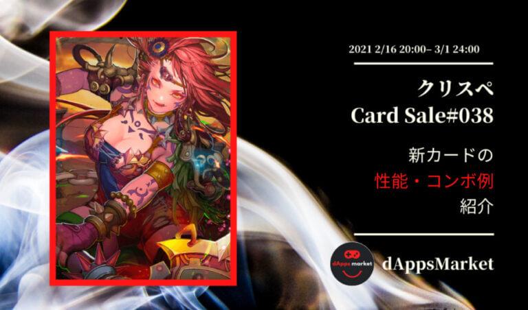 クリスぺ 新カードセール38|カードの性能とコンボ例を紹介