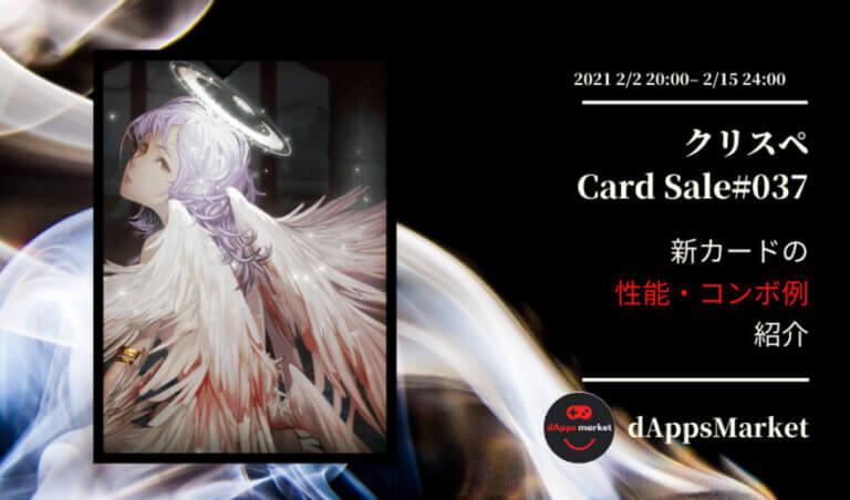 クリスぺ 新カードセール37|カードの性能とコンボ例を紹介