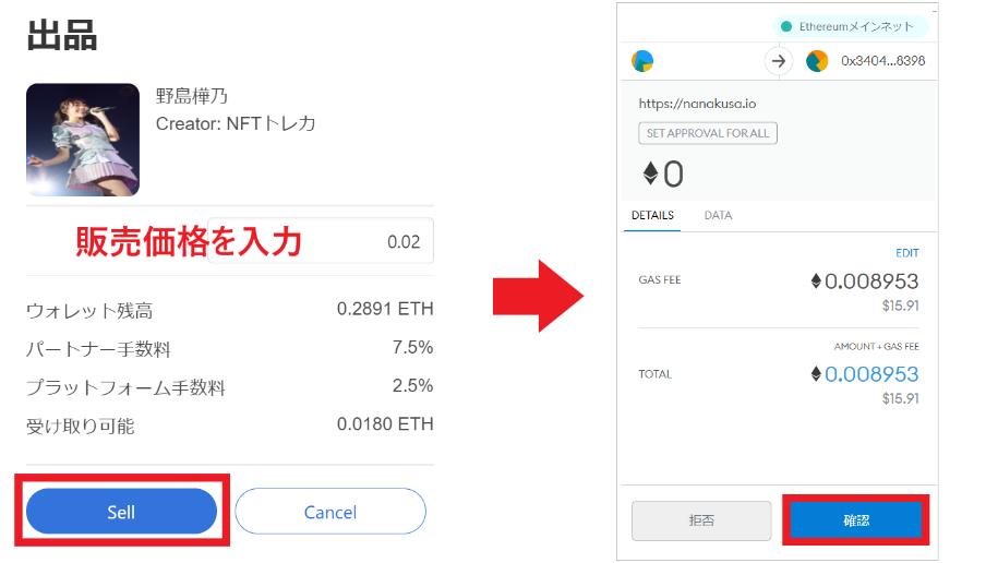 nanakusa アセット 出品 売却方法