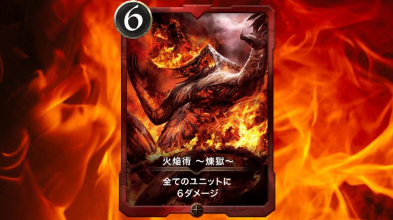 クリスぺ ブロンズカード 火焔術~煉獄~