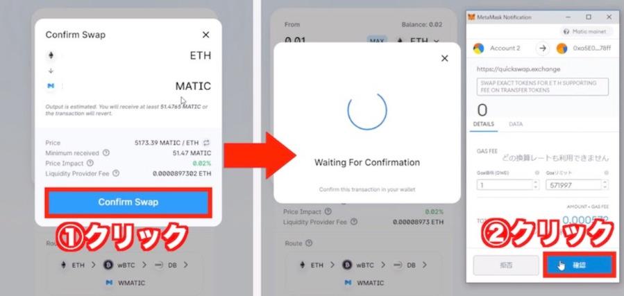 Matic ETH 交換