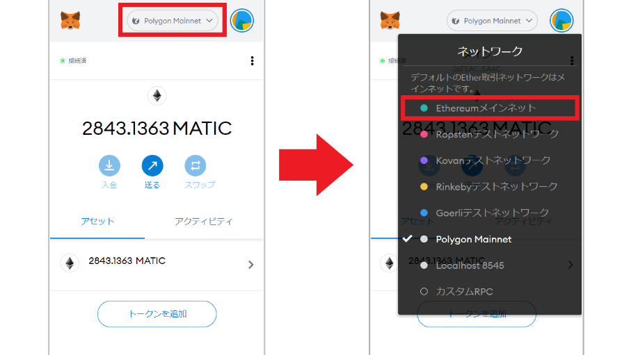 nanakusa ネットワーク変更 Polygon ETH