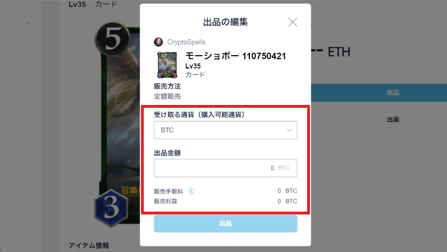 コインチェックNFT マーケット 出品申請