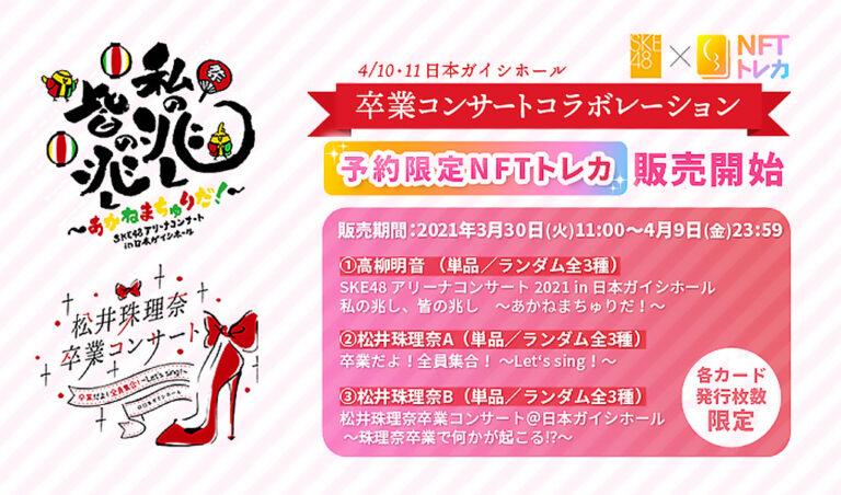 NFTトレカ・SKE48「卒業コンサートいきなりNFTトレカ」をリリースへ