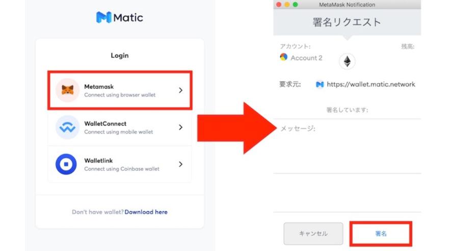 Matic 出金 メタマスク 接続