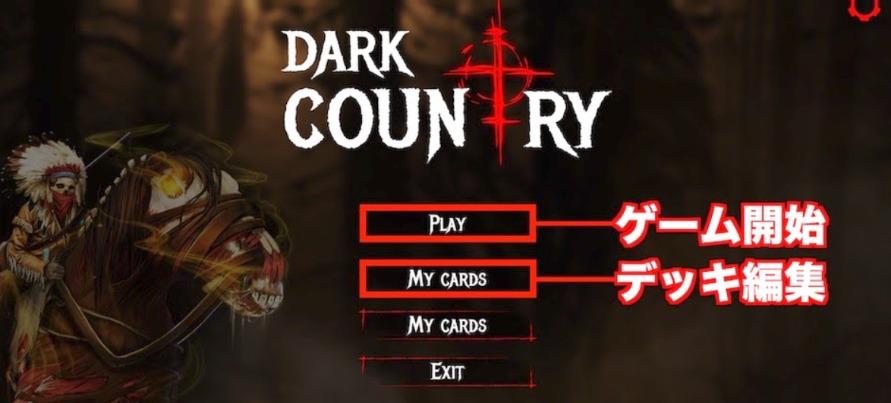 Dark Country ダークカントリー NFT TCG マッチング