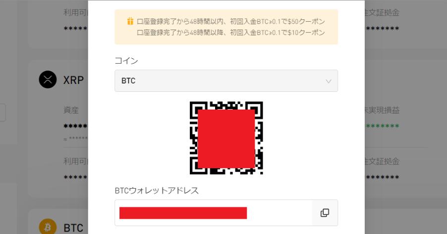 Bybit 登録方法 入金
