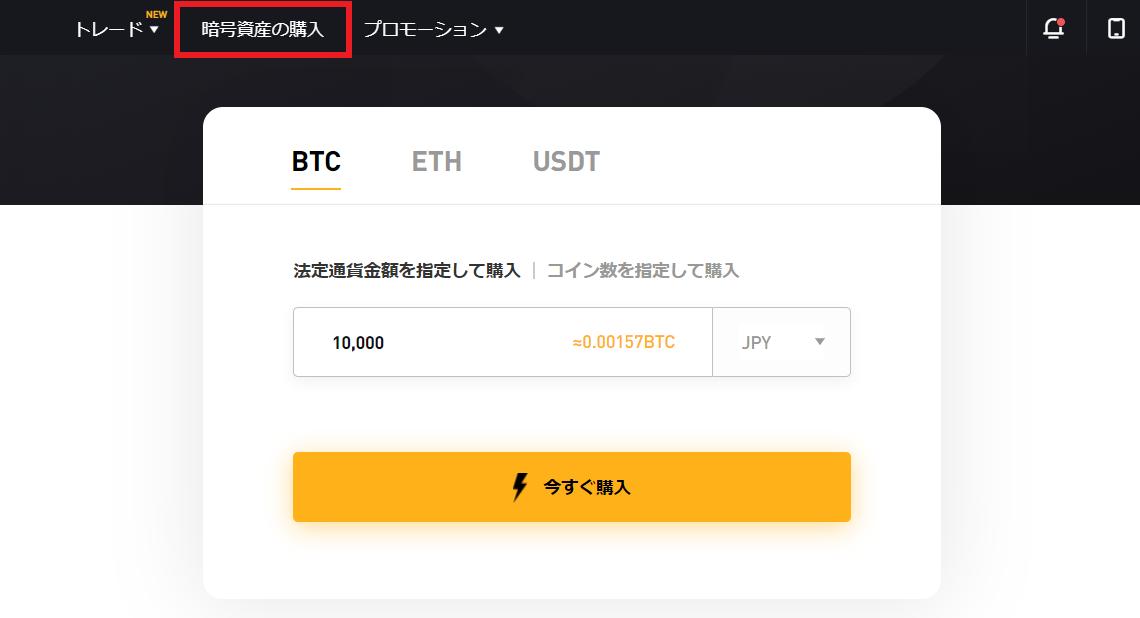 Bybit 登録方法 購入 クレジット