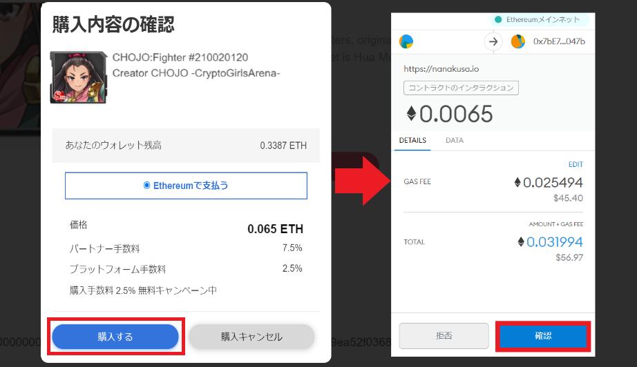 nanakusa アセット 買い方 購入方法