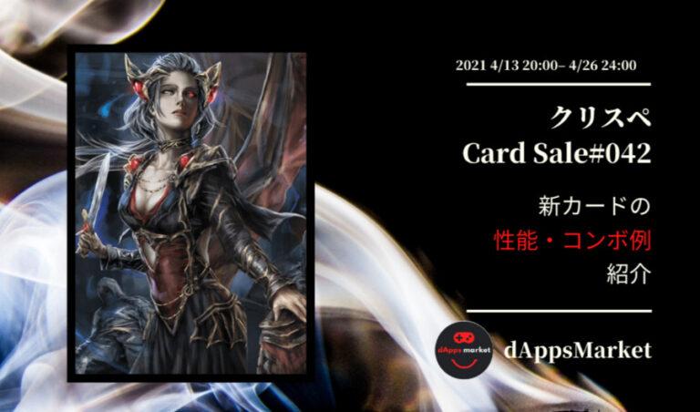 クリスぺ 新カードセール42|カードの性能とコンボ例を紹介