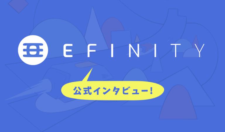 【公式回答】Enjin|Efinityの概要とチェーンの特徴について